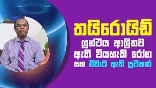 තයිරොයිඩ් ග්රන්ථිය ආශ්රිතව ඇති වියහැකි රෝග   Piyum Vila   07 - 06 - 2021   SiyathaTV Thumbnail