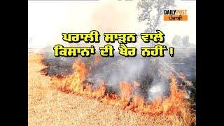 ਪਰਾਲੀ ਸਾੜਨ ਵਾਲੇ ਕਿਸਾਨਾ ਦੀ ਹੁਣ ਖੈਰ ਨਹੀਂ ! Daily Post Punjabi