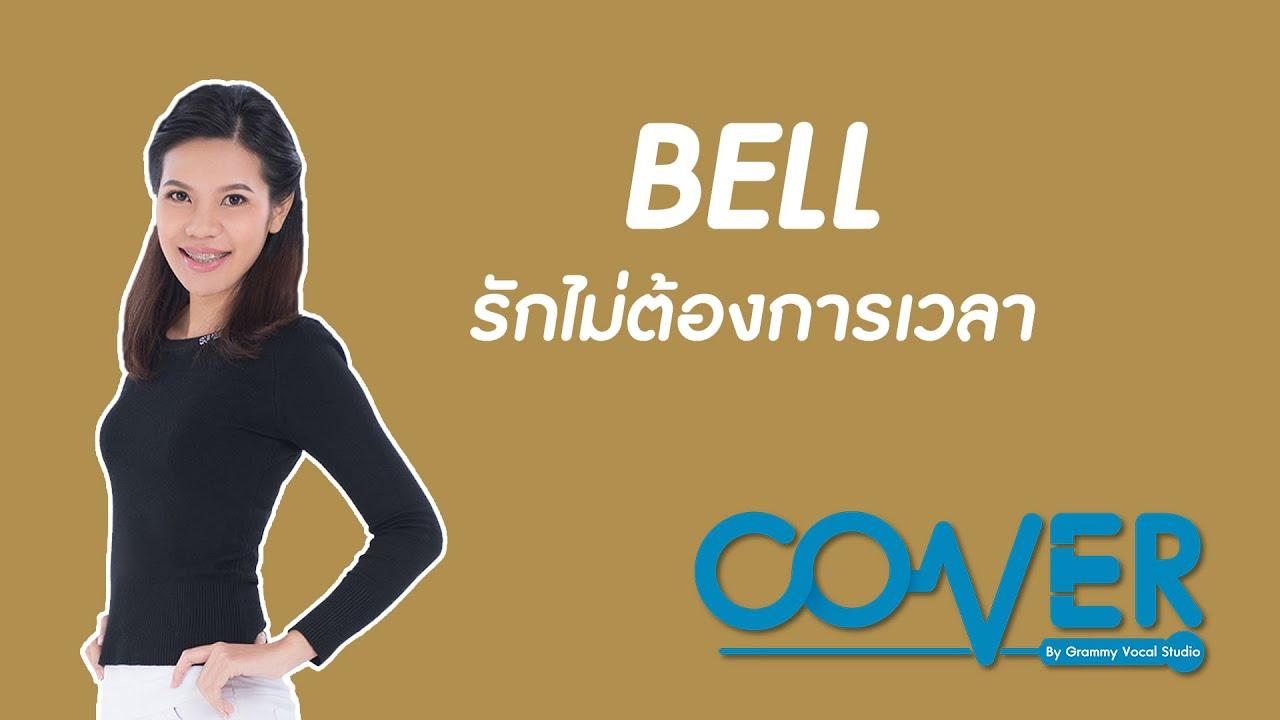 รักไม่ต้องการเวลา - KLEAR (Cover by Bell)
