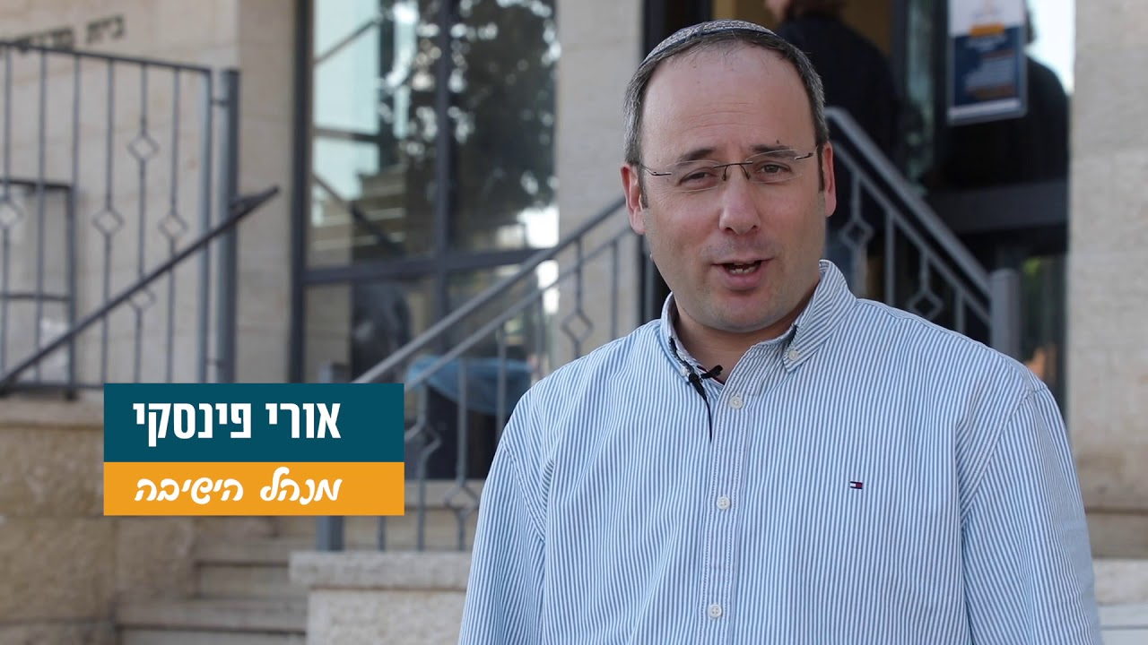 """אורי פינסקי - קמפיין """"ואהבת"""" של ישיבת רמת גן"""