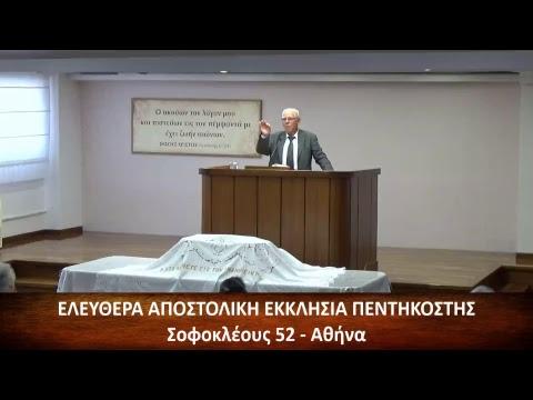 Αγγαίος α΄ 1-15 // Νίκος Νικολακόπουλος