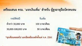 คลังเตรียมแจกเงินผู้สูงอายุ-ถือบัตรคนจนเพิ่ม-50-100-บาท