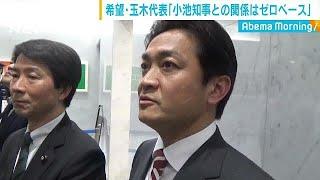 """希望の党・玉木代表 小池都知事と""""関係解消""""か(18/04/18)"""