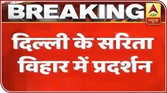 Kalindi Kunj Road Still Shut, Sarita Vihar Residents Hold March | ABP News