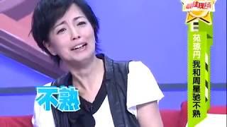 石榴姐 苑瓊丹 好怕拍周星馳電影!