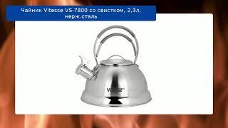 Чайник Vitesse VS-7800 со свистком, 2,3л, нерж.сталь обзор