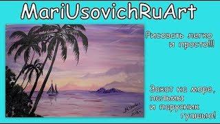 Видео урок как нарисовать закат море пальмы парусник пейзаж  гуашью для начинающих #МарияУсович