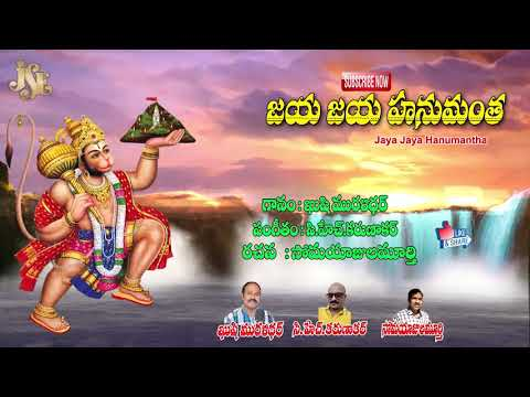 lord-hanuman-telugu-devotional-songs-|-jaya-jaya-hanumantha-|-jayasindoor-anjaneya-bhakti