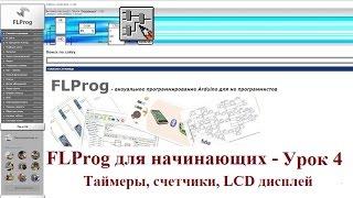 FLProg - Урок 4. Таймеры, счетчики. Как подключить LCD Дисплей
