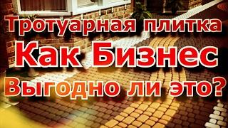 видео оизводство тротуарной плитки
