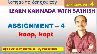 Learn spoken Kannada with Sathish, how to say Keep, & kept,, screenshot 4