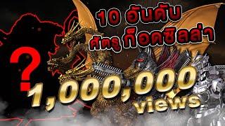 10 ศัตรูที่ร้ายกาจที่สุดของGODZILLA!! l VRZO