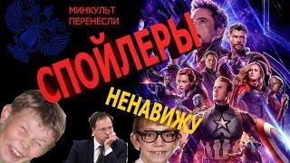 БОМБИТ - СПОЙЛЕРЫ И ПЕРЕНОС МСТИТЕЛИ ФИНАЛ.