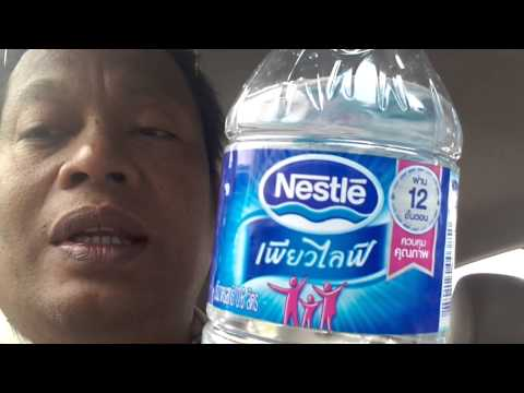น้ำดื่ม เนสท์เล่ เพียวไลฟ์ ราคา 6 บาท