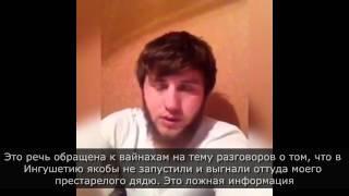 Чеченцы благодарят ингушей за поддержку