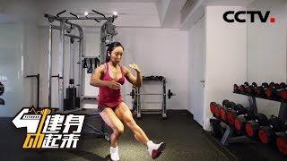 《健身动起来》牟丛带来大腿前侧训练 20190121 | CCTV体育
