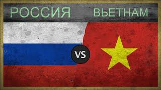 Сравнение армий: РОССИЯ vs ВЬЕТНАМ ✪ 2018