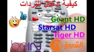 كيفية ادخال التردات Comment ajouter les fréquences sur Géant,Starsat,Tiger HD