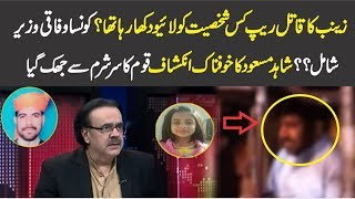 Which Minister Is Invo-lved In Zainab Case Dr Shahid Shocking Revelation