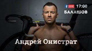 Андрей Онистрат / ШОК-ТОУ