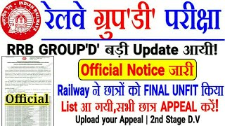 RRB GROUP D बड़ी Official Update! NOTICE जारी बहुत छात्रों को FINAL UNFIT किया सभी APPEAL UPLOAD करें