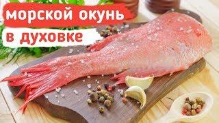 НЕЖНЕЙШИЙ Морской ОКУНЬ в Духовке (Лучший Рецепт) Как приготовить морского окуня (сибас)