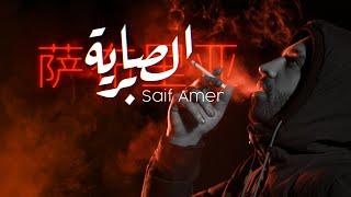 سيف عامر - الصابرية (حصرياً) | 2020 | (Saif Amer - Alsabriya (Exclusive