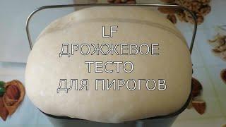 Тесто дрожжевое воздушное для пирогов. Рецепт и замес теста в хлебопечке.