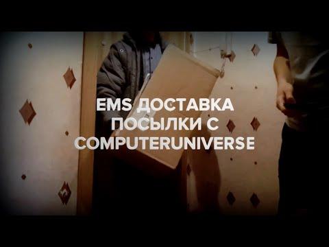 EMS доставка посылки с computeruniverse: получение и распаковка