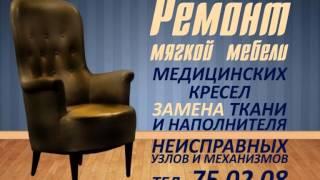 Ремонт мягкой мебели в Твери(Ремонт мягкой мебели в Твери: перетяжка, изменение дизайна, замена ткани, поролона, пружинных блоков, неиспр..., 2014-01-28T08:18:19.000Z)