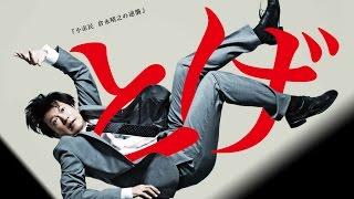 とげ 小市民 倉永晴之の逆襲 第3話「ストレス限界値!?」 2016年10月22日...