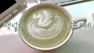 홈카페 | 가정용 커피머신인 맥널티로 (쑥)라떼아트를 …