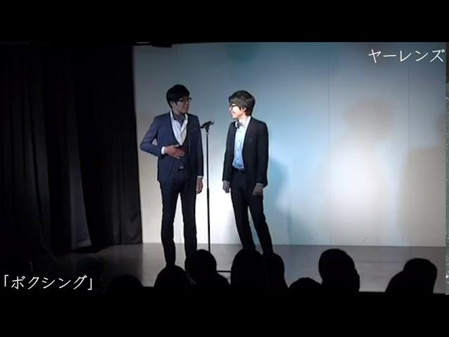 【ヤーレンズ】漫才「ボクシング」2015.9.17(木)ケイダッシュステージゴールドライブより