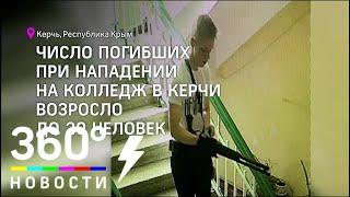 Керченский стрелок увлекался созданием взрывных устройств и хвастался ими сверстникам
