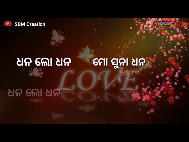 Odia Sad WhatsApp Status Video  Dhana lo Dhana(ଧନ ଲୋ ଧନ)  by SBM Creation
