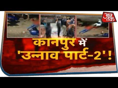 Kanpur दरिंदगी मामले में 10 आरोपी गिरफ्तार, बेटी से छेड़छाड़ के विरोध में किया था हमला