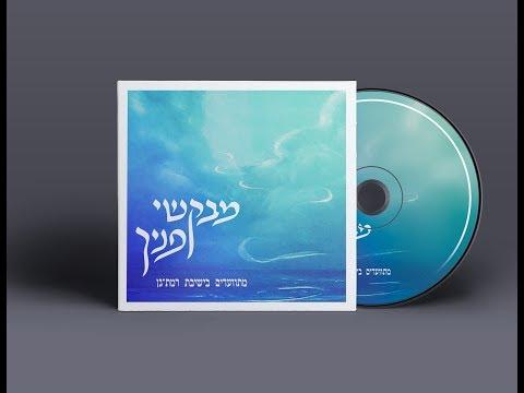 ושיוויתי - מתוך דיסק - מבקשי פניך   מתוועדים בישיבת רמת גן