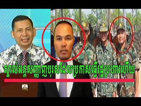 ពត៌មានសំខាន់ចុងក្រោយដឹងអត្តសញ្ញាណបុរសដែលប្រកាសធ្វើរដ្ឋប្រហារ,Hang Meas HDTV News,khmer hot news 2016