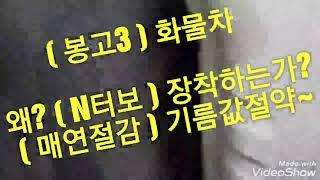 #매연절감장치 #연비향상 #출력증가 #N터보 [봉고3]…