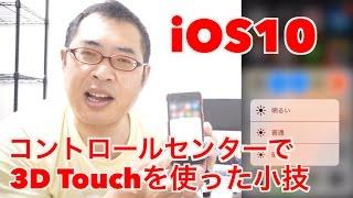 【iOS10】コントロールセンターで3D Touchを使った小技