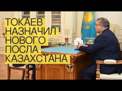 Токаев назначил нового посла Казахстана вРоссии