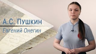 А.С. Пушкин - Евгений Онегин