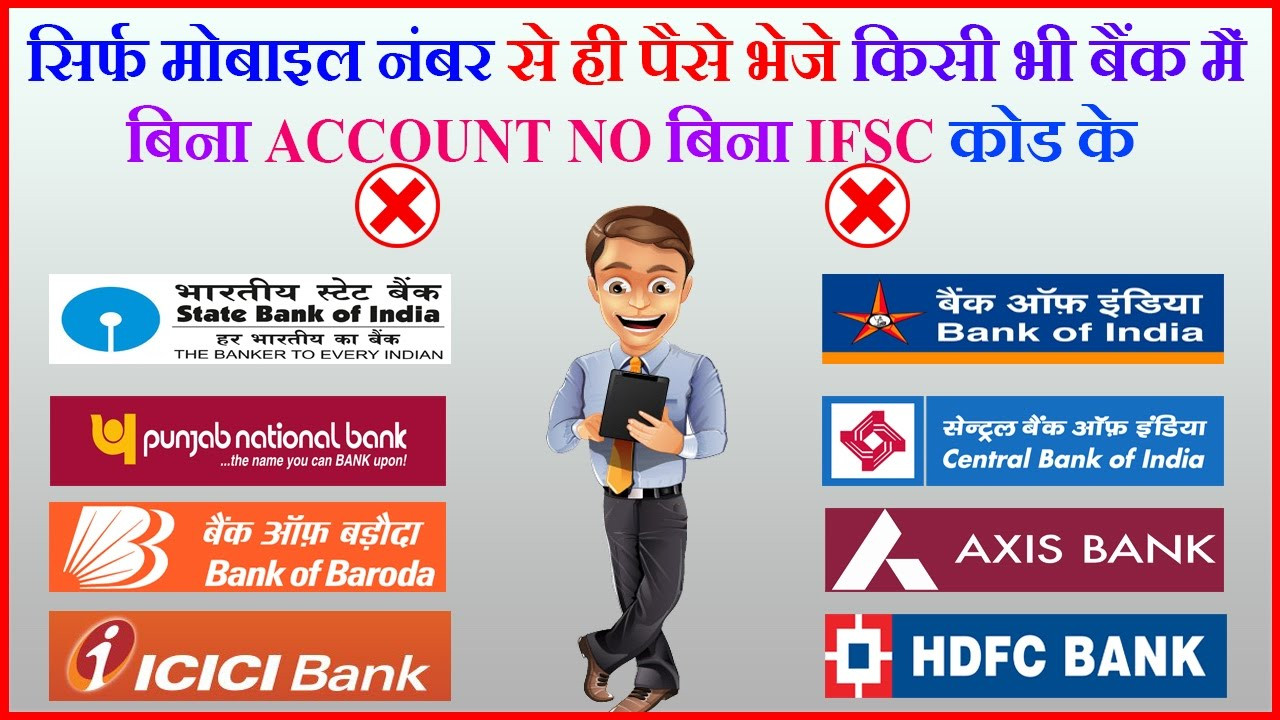How To Send Money Any Bank Without Account Number Or Ifsc Code Wiring Id