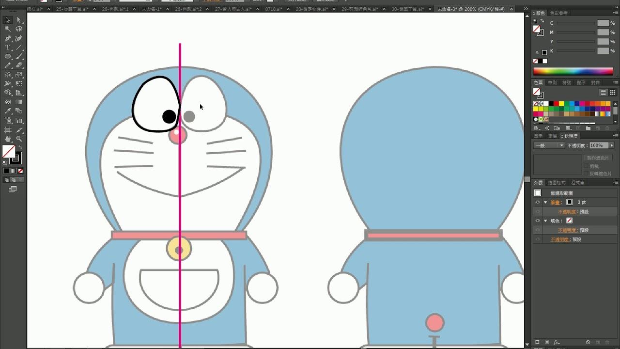 【Illustrator CC AI教學】045 描圖練習20170802 - YouTube