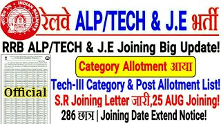 Railway Official Update Post Allotment ALP/TECH 286+ छात्रों का।S.R Joining Letter आया Date Extended