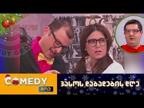 Comedy show - January 1, 2018
