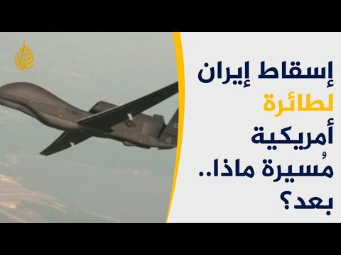 إيران تسقط طائرة أميركية.. هل تشتعل الحرب بالمنطقة؟  - نشر قبل 2 ساعة