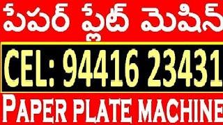 Ph:944 16 234 31, PAPER plate MAKING Machine,CALL 9441623431,