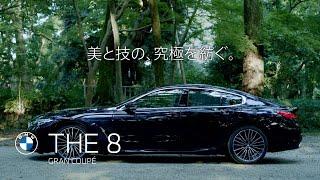 【BMW】BMW 8シリーズ グラン クーペ 京都篇TV CM 15秒