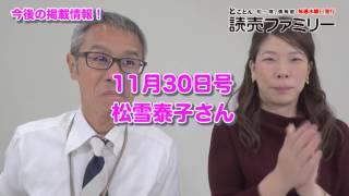 NEWSの増田貴久さんが登場!読者の質問にも一つ一つ丁寧に答えてくださ...